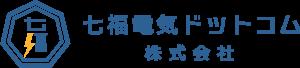 七福電気ドットコム株式会社